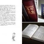 ISBN:978-4-907314-04-0