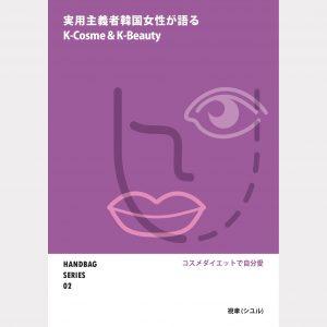ISBN-978-4-907314-16-3