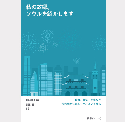 ISBN-978-4-907314-19-4