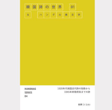 ISBN-978-4-907314-21-7